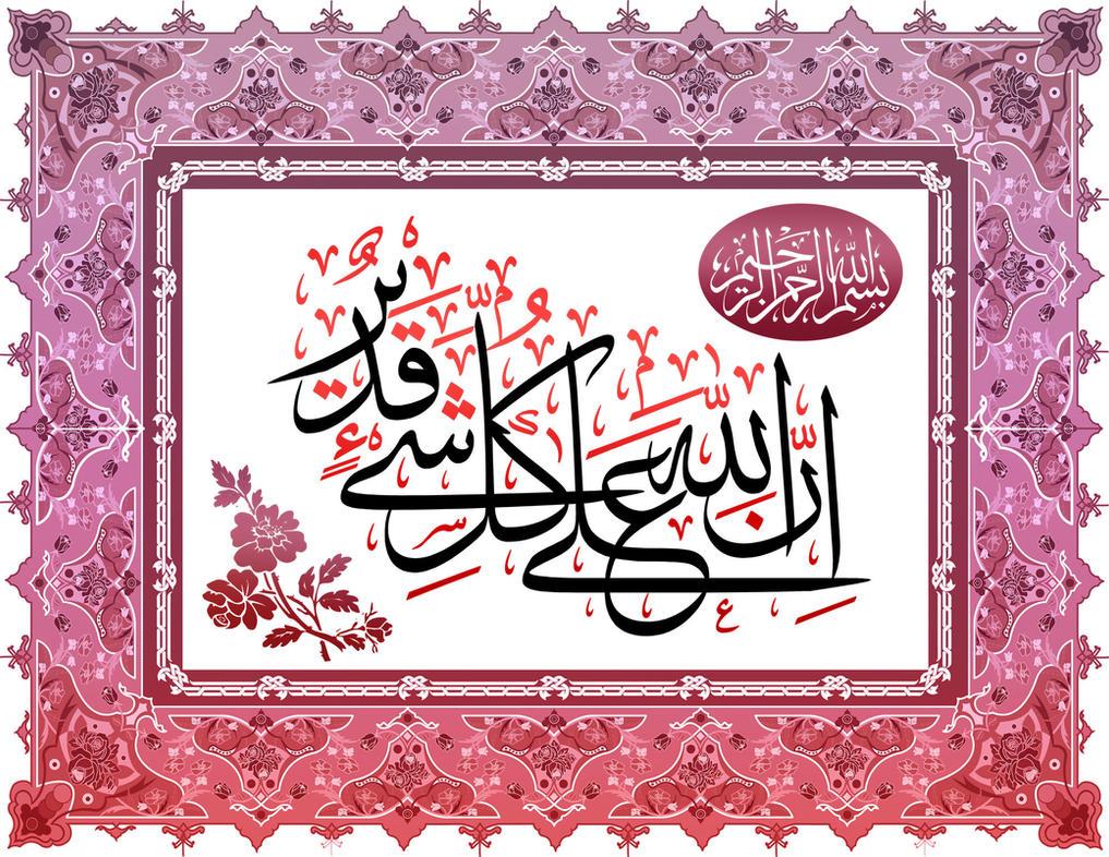 Alaa kulli shay'in qadeer - 2 by Nayzak