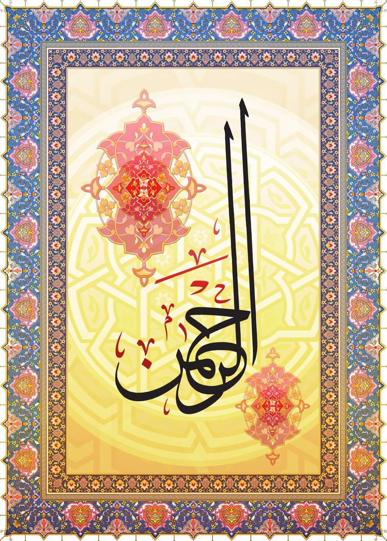 God's names - Ar-Rahmaan by Nayzak