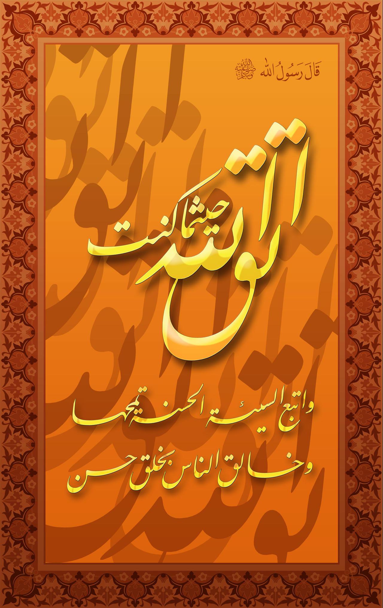 Prophet's anniversary Hadith 01 by Nayzak