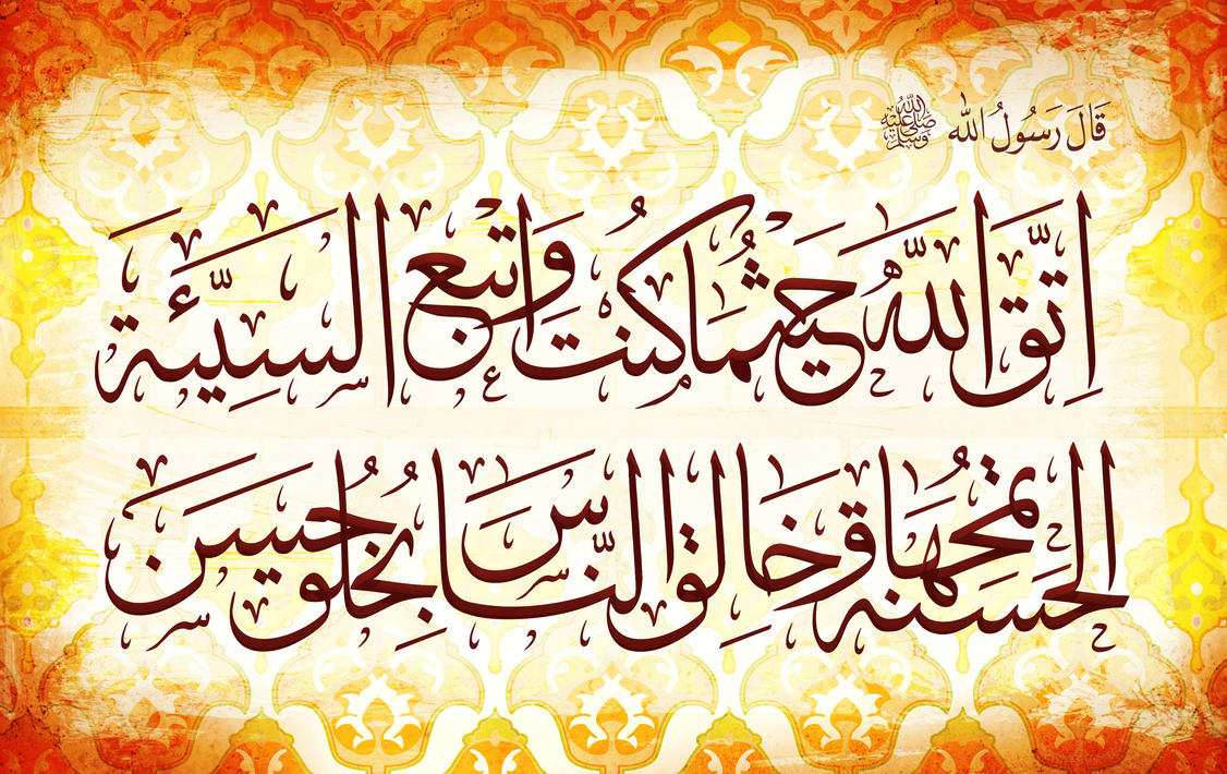Prophet's anniversary Hadith 02 by Nayzak