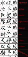 Zodiac Signs_Chinese
