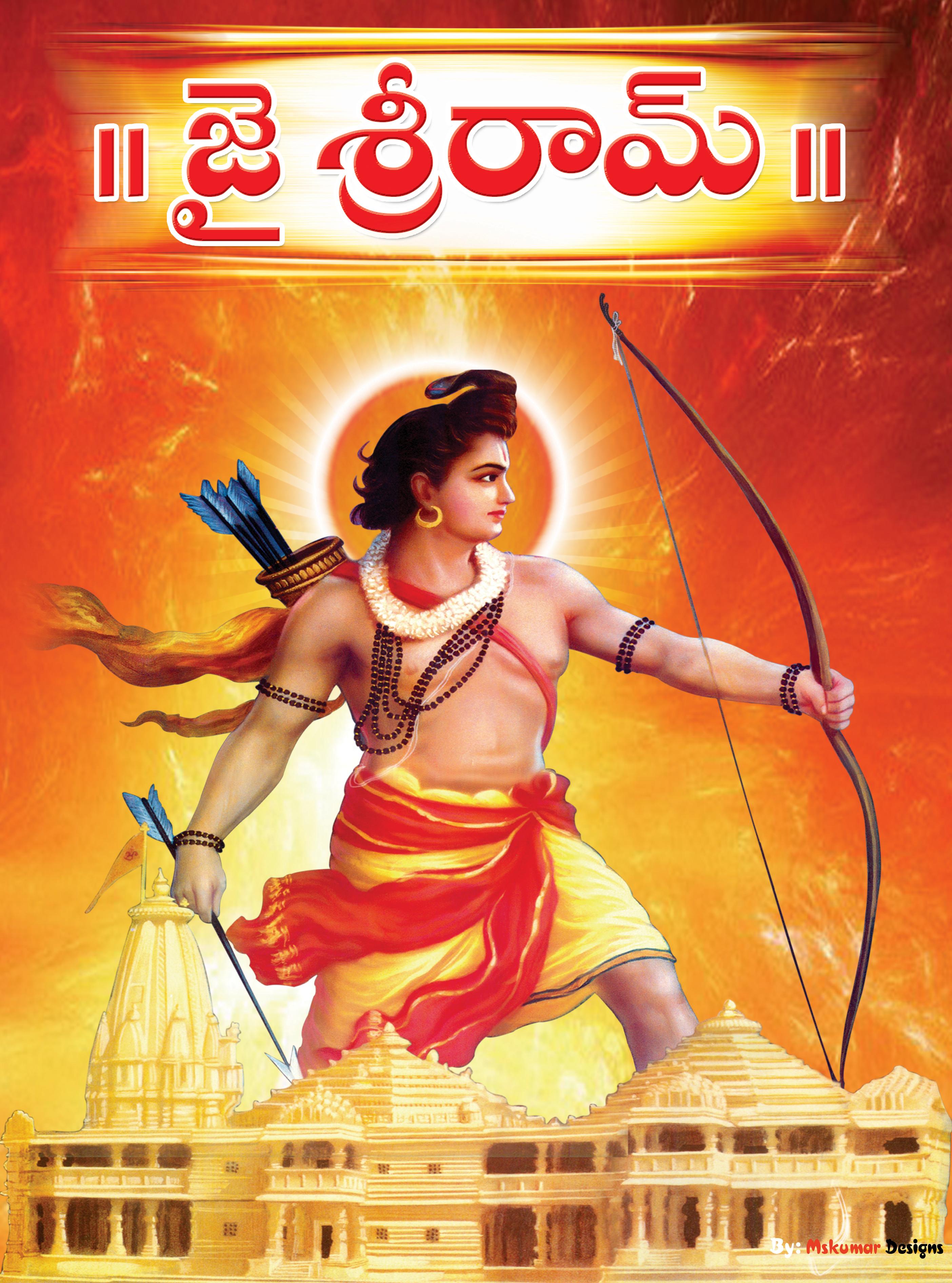 Hd wallpaper jai shri ram -  Lord Sree Ram Flex Banner By Mskumar