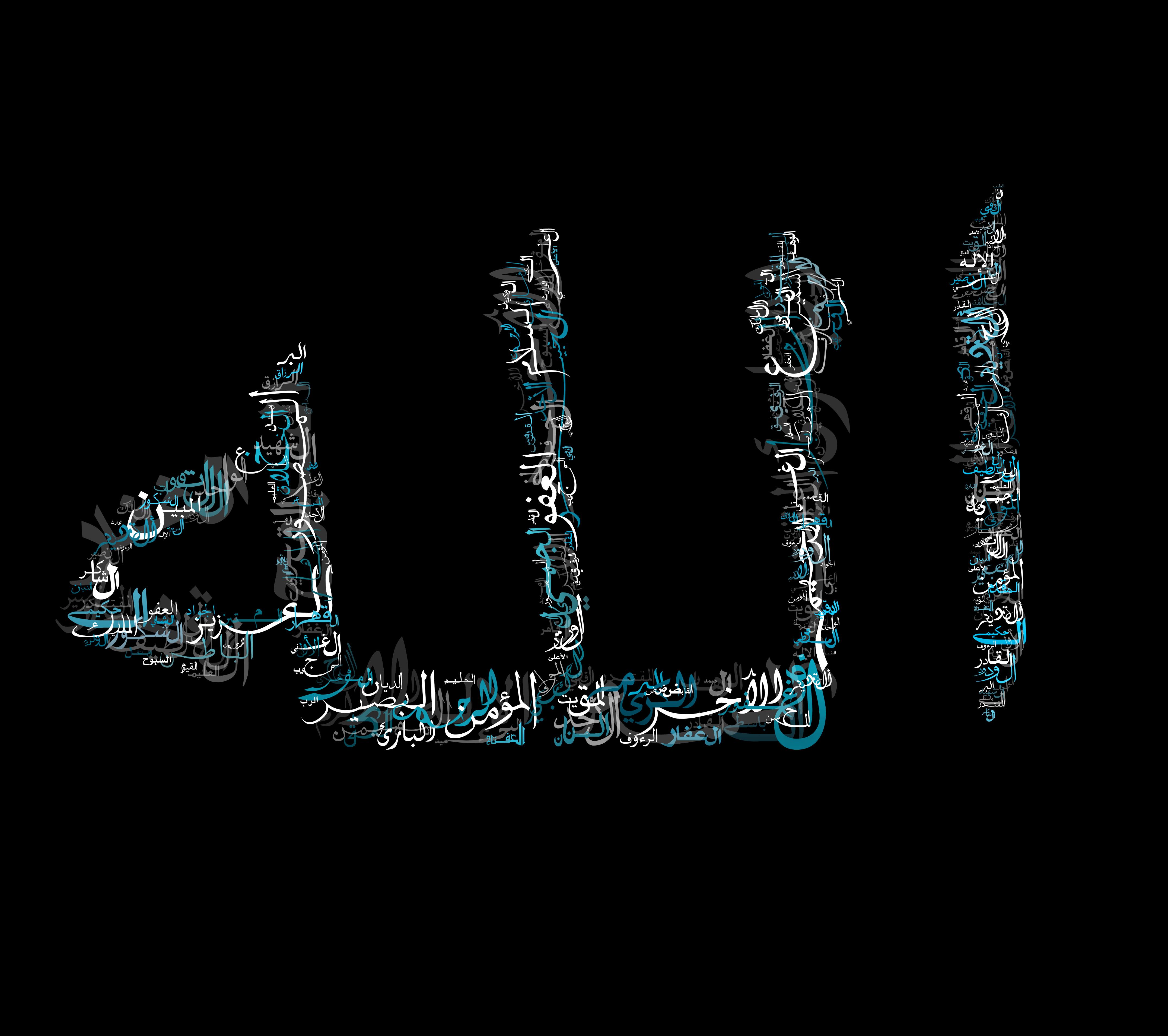 Allah By Saoud Aljedi On Deviantart