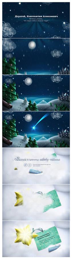 Sony Ericsson christmas card
