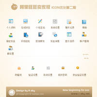 aliwangwang 2011 icon end