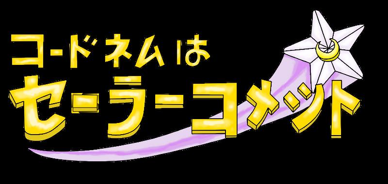 Official Code Name Sailor Comet logo by Fario-P
