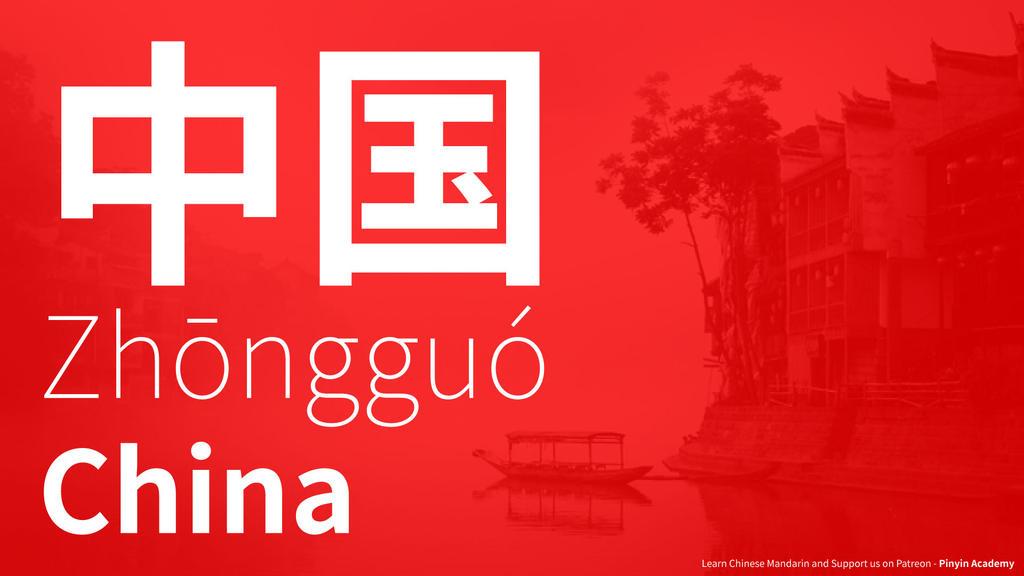 China (Zhongguo) - Pinyin Academy by owenprescott ...