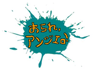 Angelo Rules (fanmade Japanese logo) by RushingTsunami2004