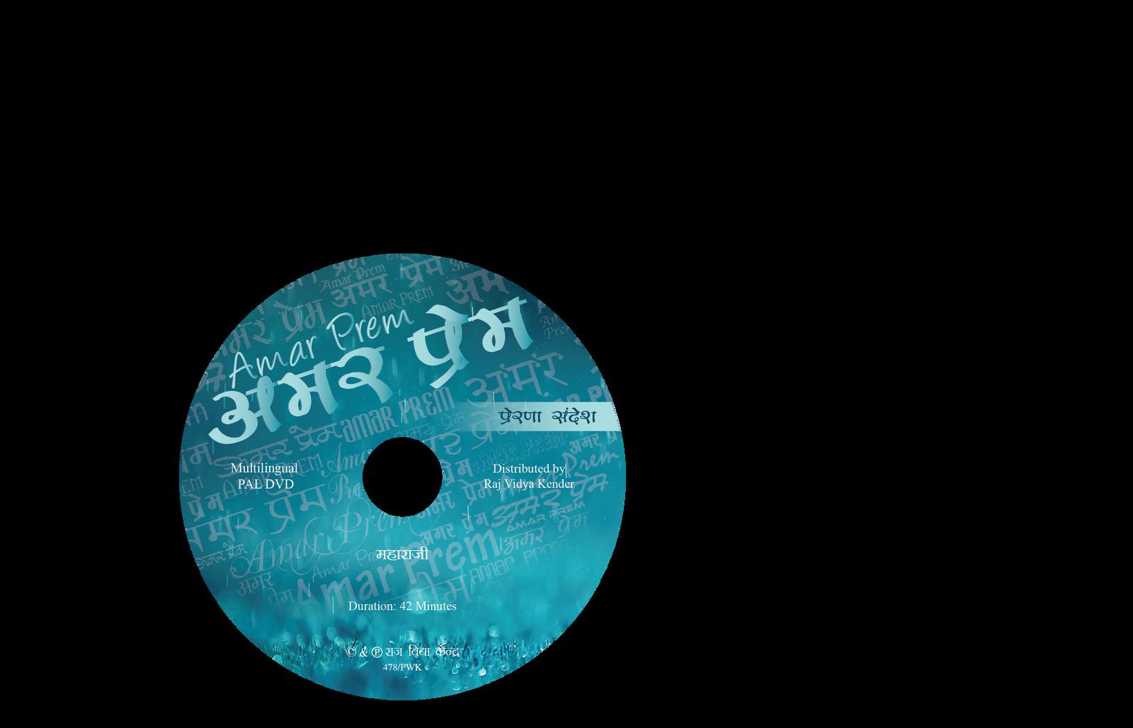 Amar prem immortal love dvd round design by kushagra99 for Prem table 99 00