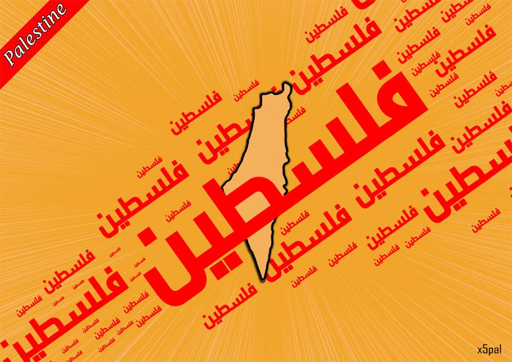 Palestine pal by x5pal