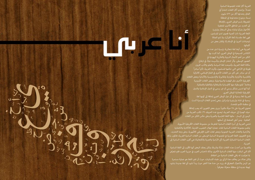 Ana Arabi by x5pal
