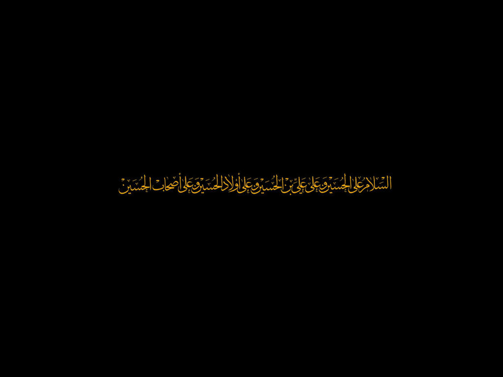 Maula Ali Shrine Wallpaper: Salam Ya Hussain (a.s) By Breathzee On DeviantArt