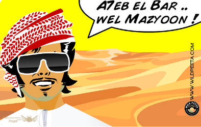 : A7eb el Bar wel Mazyoon....