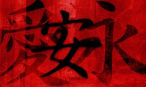Kanji Brushes