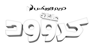 the croods logo