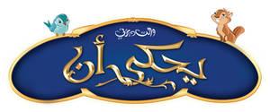 disney enchanted logo