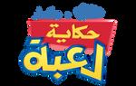 toy story arabic logo