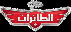 planes logo disney