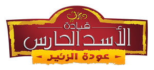 the lion guard arabic logo