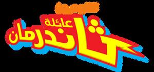nickelodeon the thundermans logo