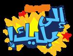 nickelodeon get blake  logo