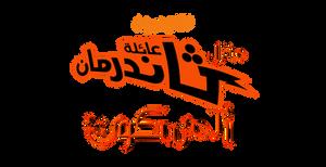 nickelodeon the haunted thundermans logo