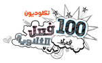 100 things to do before high school logo