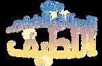 The BFG Arabic Logo