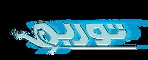 turbo logo by Mohammedanis