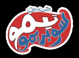 teamo supremo logo by Mohammedanis