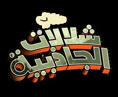 gravity falls arabic logo by Mohammedanis