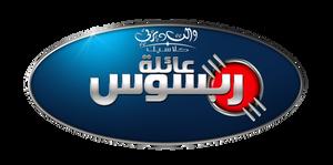 meet the robinsons arabic logo by Mohammedanis