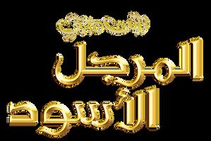 the black cauldron arabic logo by Mohammedanis