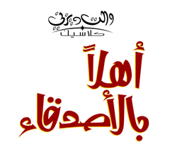saludos amigos logo by Mohammedanis