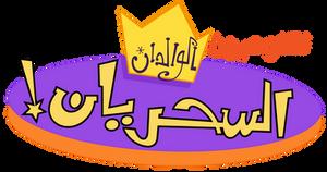 fairly odd parents arabic logo by Mohammedanis