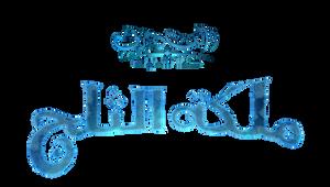 Disney Frozen Logo by Mohammedanis