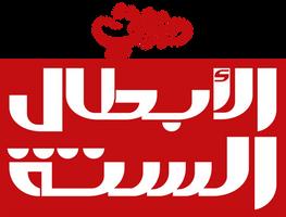 Big Hero 6 logo by Mohammedanis
