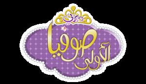 sofia the first arabic logo