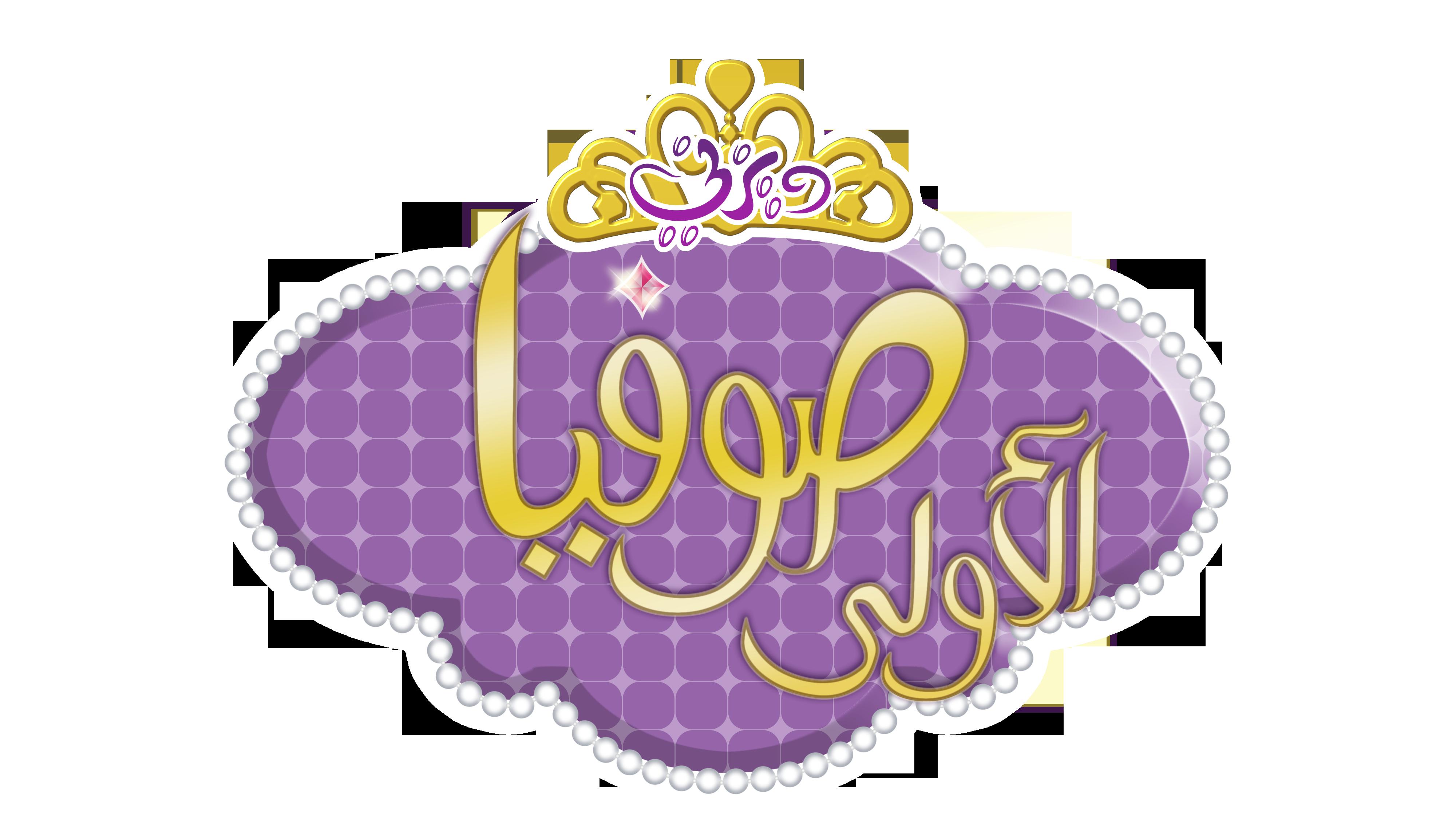 sofia the first logo font wwwpixsharkcom images