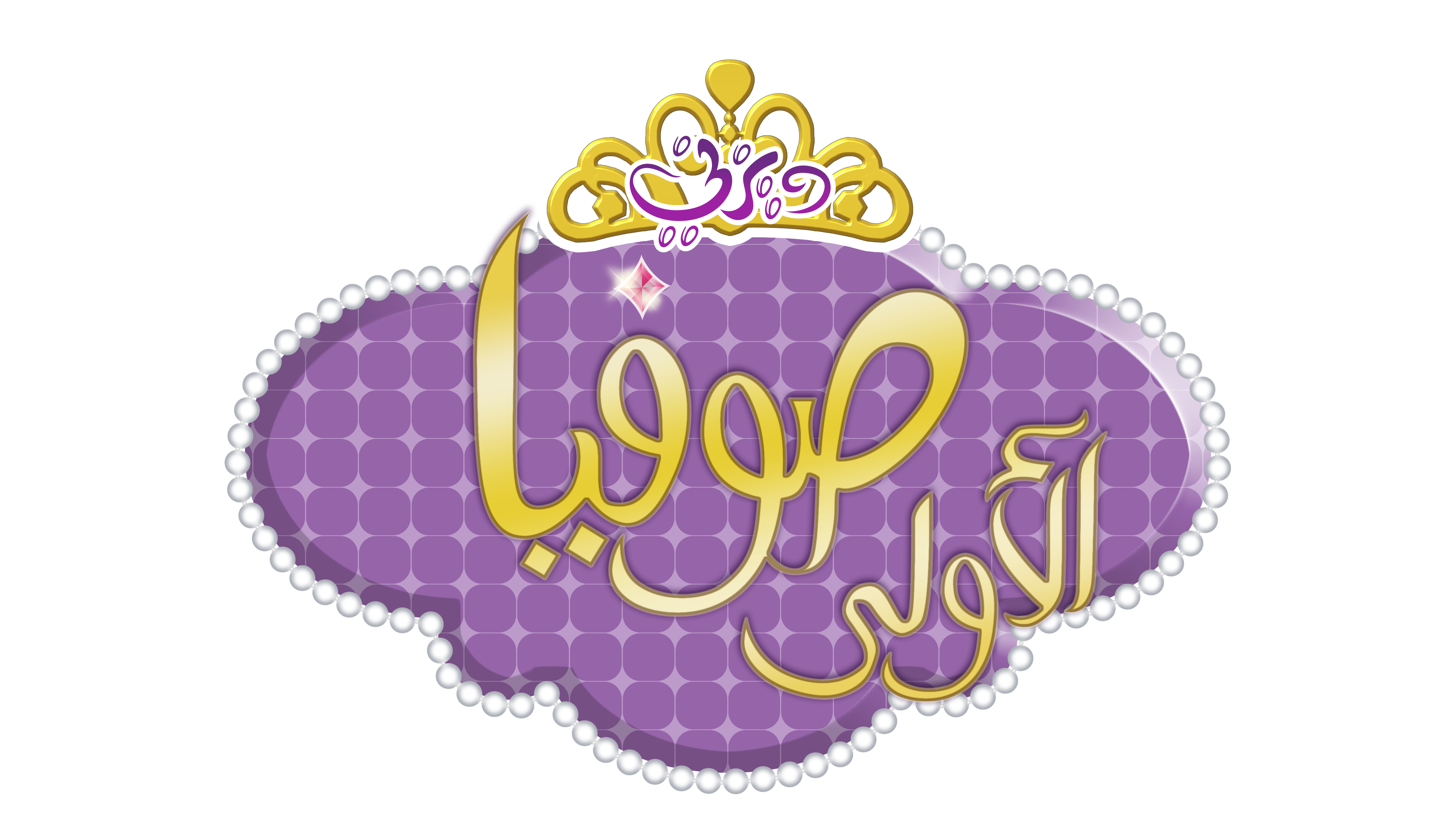 sofia the first arabic logo by Mohammedanis