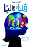 Inside Out arabic poster