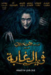 Disney -Into the Woods Arabic Poster