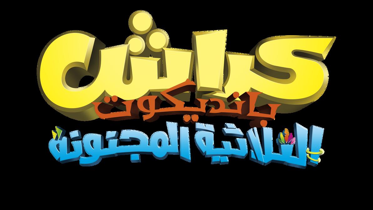 Crash Bandicoot N Sane Trilogy Arabic Logo By Mohammedanis