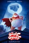 captain underpants arabic poster