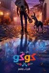 Disney COCO Arabic poster