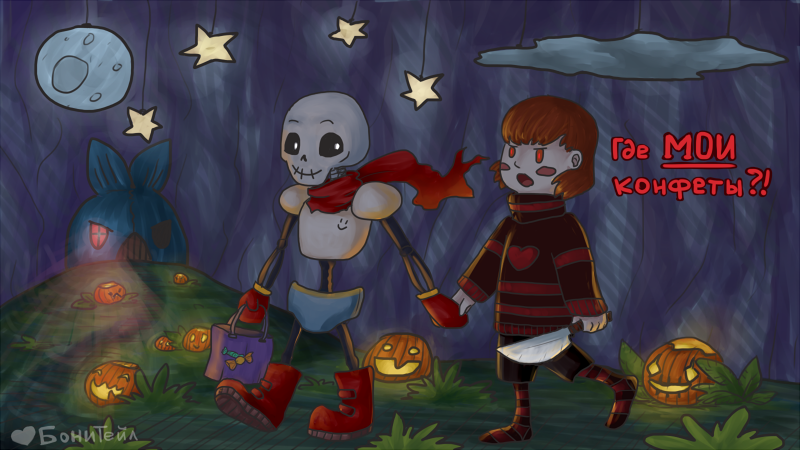 Happy Halloween! Where is my candyes??? (BonyTale) by AchromicWhite