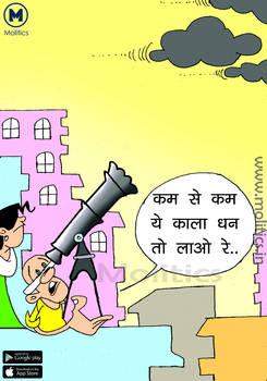 Indian Political Cartoons 2019 by molitics on DeviantArt