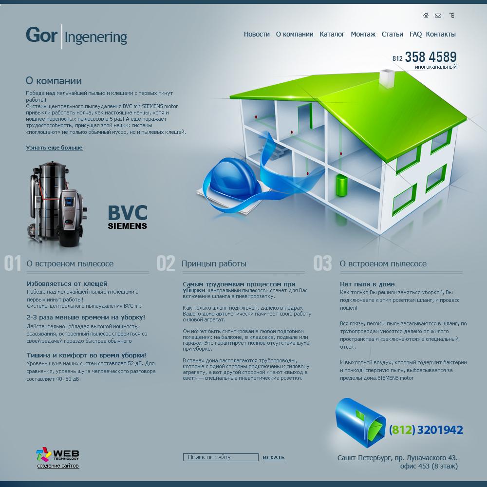 Gor_ingenering