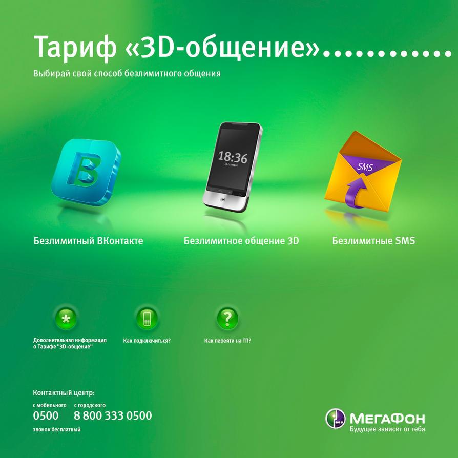 Megafon_3D by TIT0