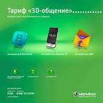 Megafon_3D